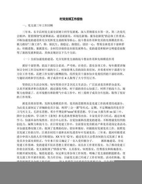 村党支部工作报告.docx