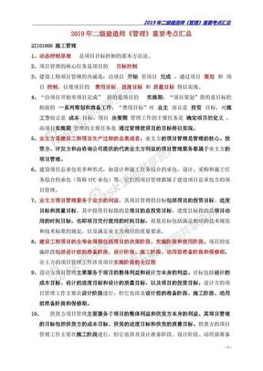 2019年二建《管理》重要考点汇总.pdf