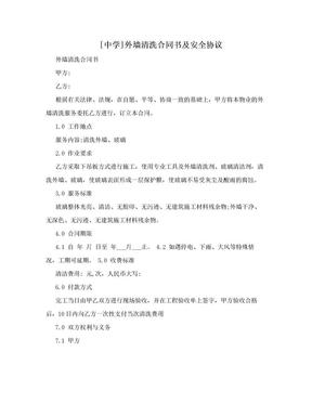 [中学]外墙清洗合同书及安全协议.doc