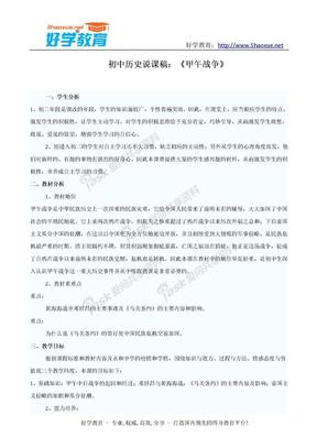 初中历史说课稿:《甲午战争》说课稿范文.doc