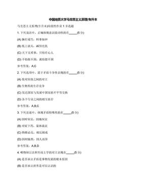 中国地质大学马克思主义原理(专升本.docx