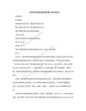 邳州市发展规划终稿20090803.doc
