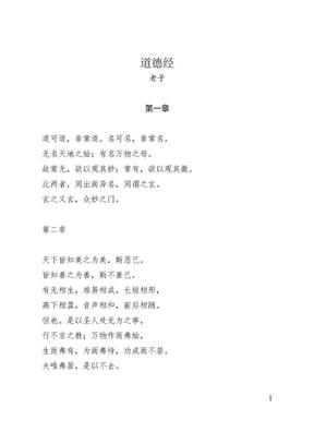 道德经 原文.doc