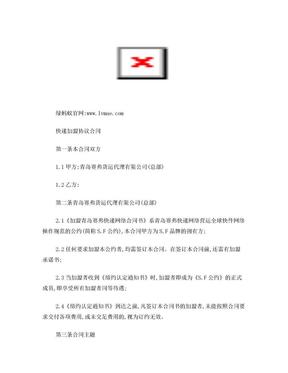 快递加盟协议合同.doc