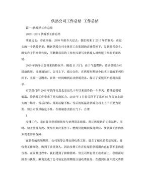 供热公司工作总结  工作总结.doc