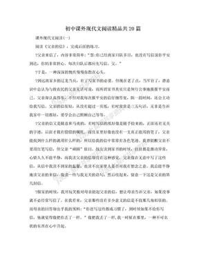 初中课外现代文阅读精品共20篇.doc