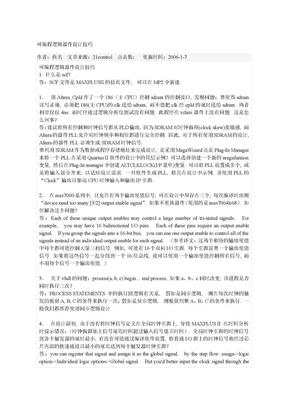 可编程逻辑器件设计技巧.doc