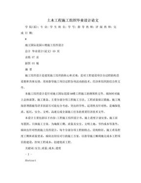 土木工程施工组织毕业设计论文.doc
