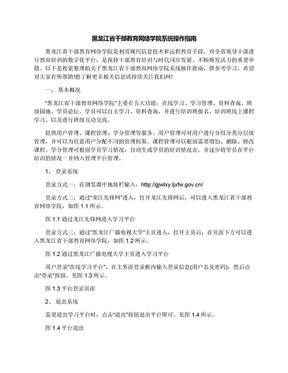 黑龙江省干部教育网络学院系统操作指南.docx