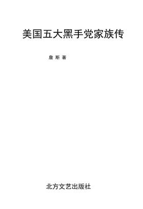 美国五大黑手党家族传.詹斯.pdf
