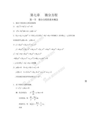 高等数学习题河北工程大学高数练习册答案(7-12章).doc