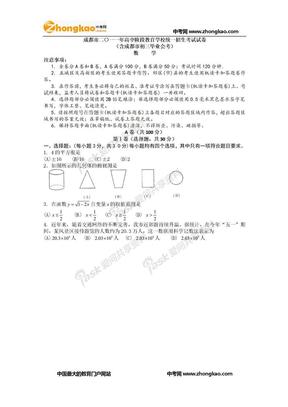 2011年成都中考数学试题.doc