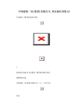 观摩策划方案(分不同层次).doc