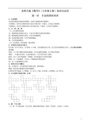 北师大版《数学》(七年级上册)知识点总结.doc