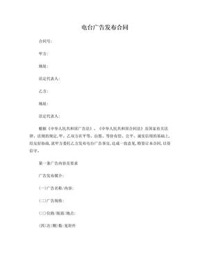 电台广告发布合同.doc