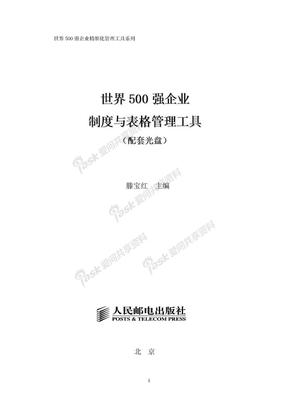 《世界500强企业制度与表格管理工具》配套光盘.doc