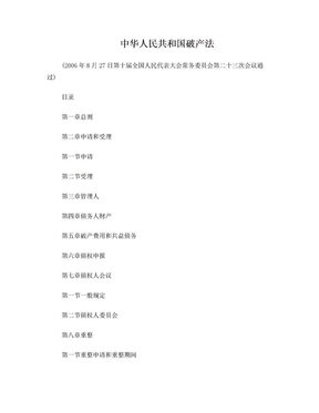 中华人民共和国破产法.doc