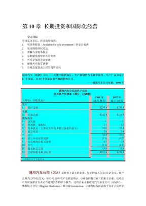 第10章 长期投资和国际化经营.doc