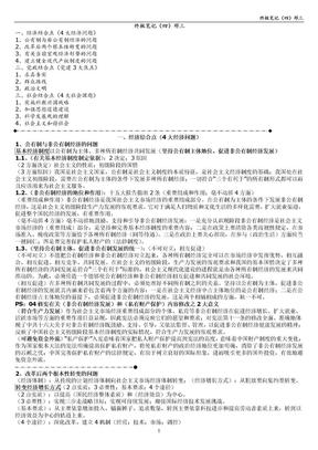 终极笔记——邓三.doc