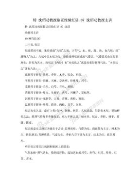 转 沈绍功教授临证经验汇讲 87 沈绍功教授主讲.doc