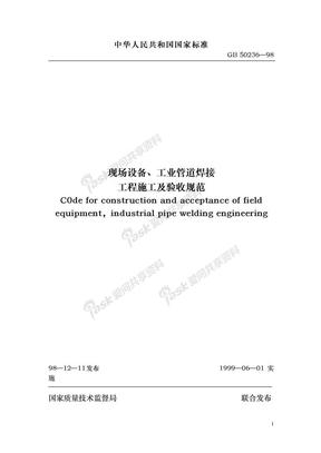 GB50236-98现场设备、工业管道焊接.doc