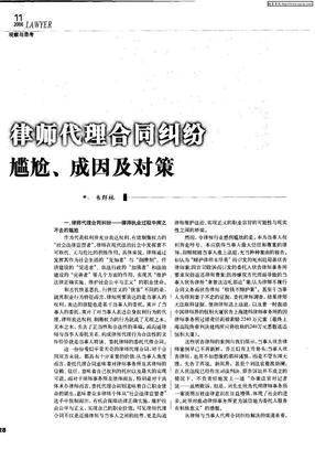 律师代理合同纠纷尴尬、成因及对策.pdf