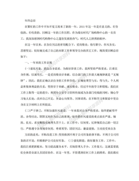 商场管理员年终总结.doc