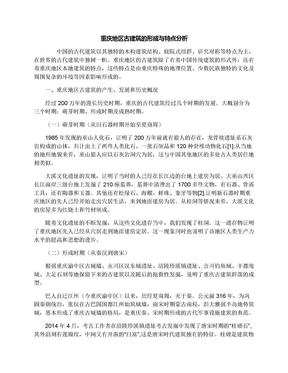 重庆地区古建筑的形成与特点分析.docx
