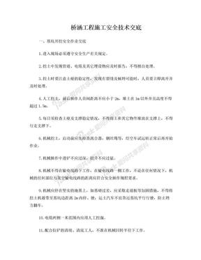 4桥梁施工安全技术交底.doc