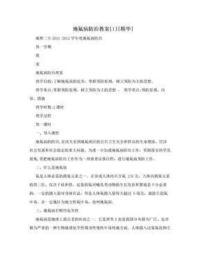 地氟病防治教案[1][精华].doc