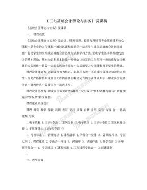 《三七基础会计理论与实务》说课稿.doc