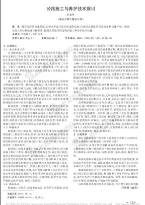 公路施工与养护技术探讨.pdf