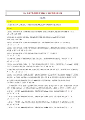 特种设备渗透检测考试题库之工艺规程.doc