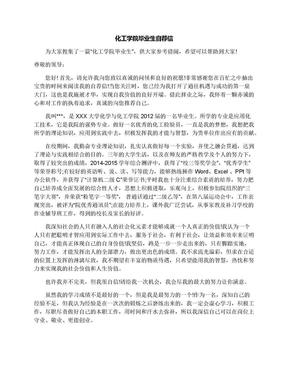 化工学院毕业生自荐信.docx