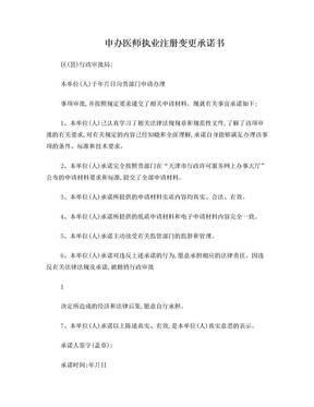 申办医师执业变更注册承诺书.doc
