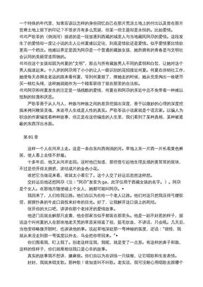 倒淌河.pdf