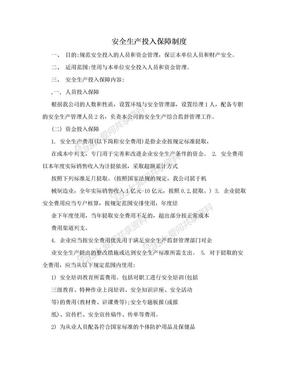 安全生产投入保障制度.doc