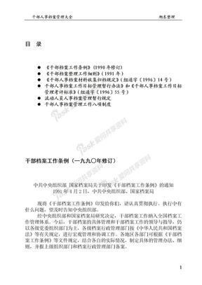干部人事档案管理条例(大全).doc