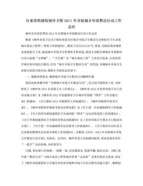 行业资料琅岐镇环卫所2011年开展城乡环境整洁行动工作总结.doc