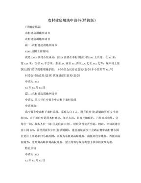 农村建房用地申请书(精简版).doc