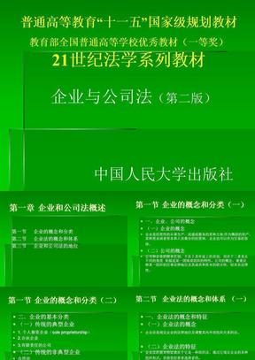 企业与公司法电子(第二版)课件.ppt