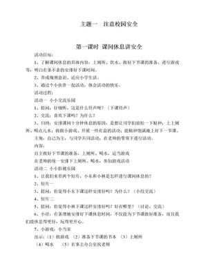 三年级上册综合实践课教案(上海科技版).doc