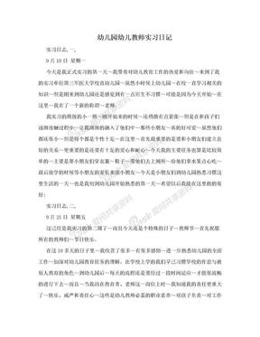 幼儿园幼儿教师实习日记.doc