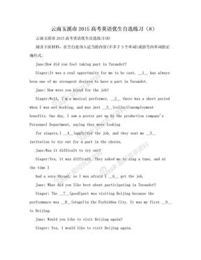 云南玉溪市2015高考英语优生自选练习(8).doc