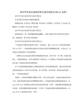 高中学生综合素质评价自我介绍范文[Word文档].doc