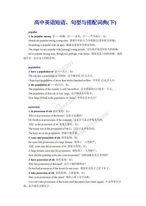 高中英语短语、句型、搭配词典(下).doc