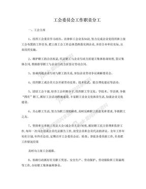 企业工会委员会工作职责分工.doc
