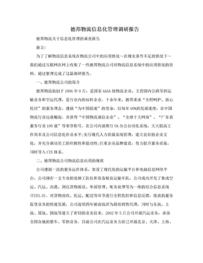 德邦物流信息化管理调研报告.doc