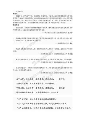 傅海棠:一个农民的亿万传奇.doc