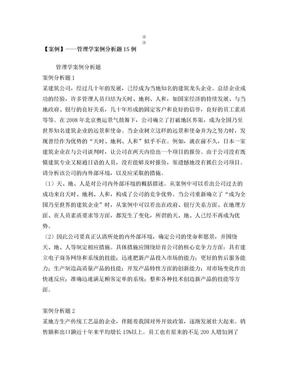 管理学案例分析题15例.doc